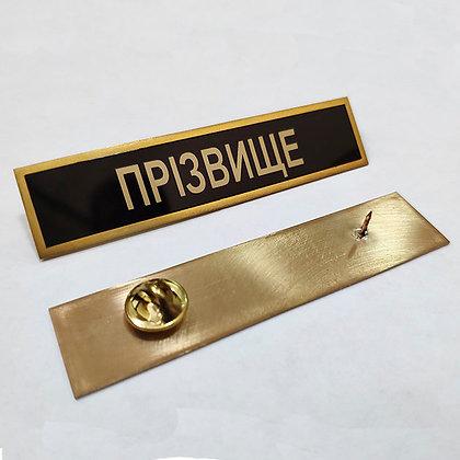 Табличка з прізвищем
