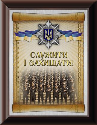 Деревянная плакетка Полиция, МВС