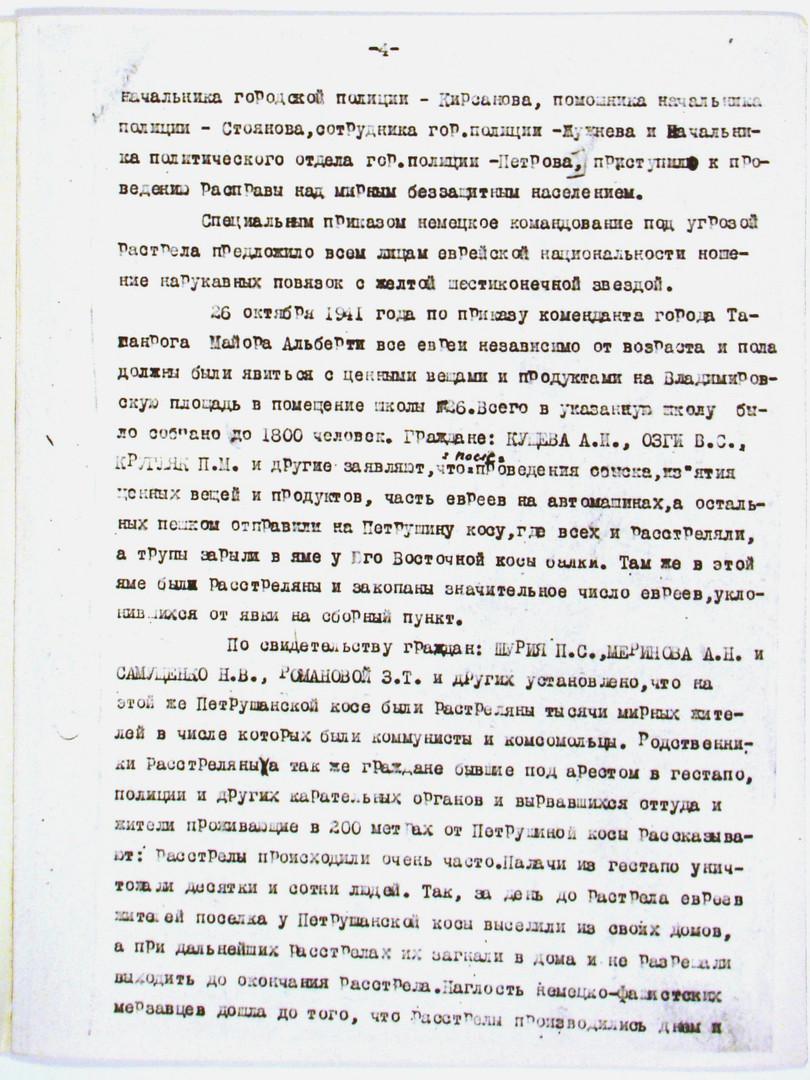 Показания в Таганрге.JPG