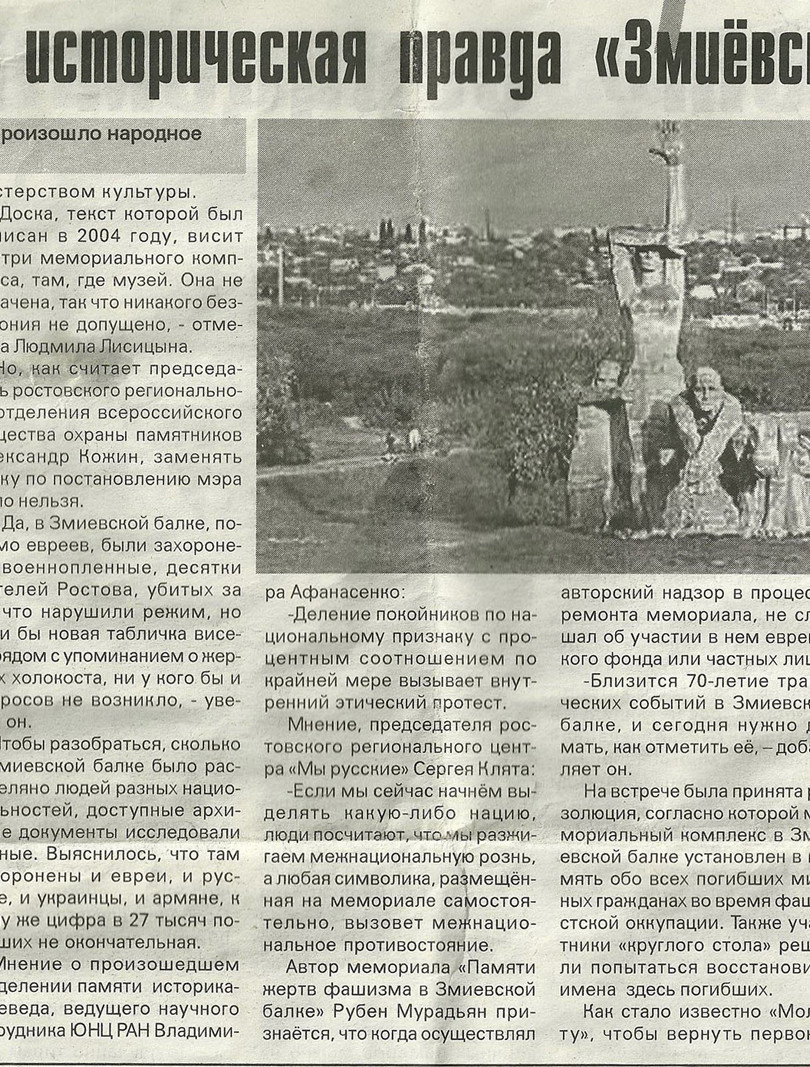 """""""Молот"""": Историческая правда """"Змиёвской балки"""""""
