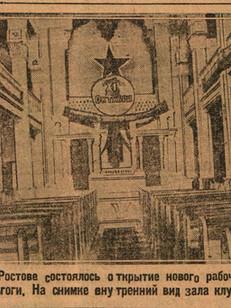 Клуб в помещении синагоги