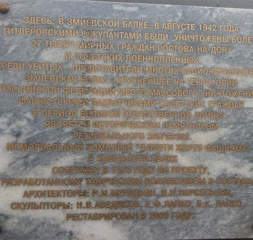 Мемориальная доска, повешенная администрацией