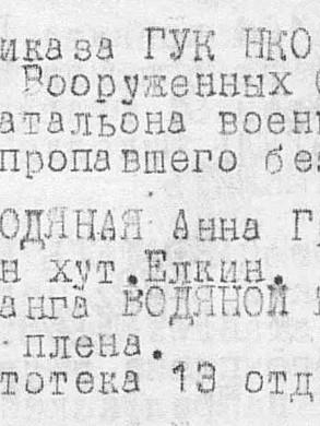 Справка Водяного Якова Абрамовича