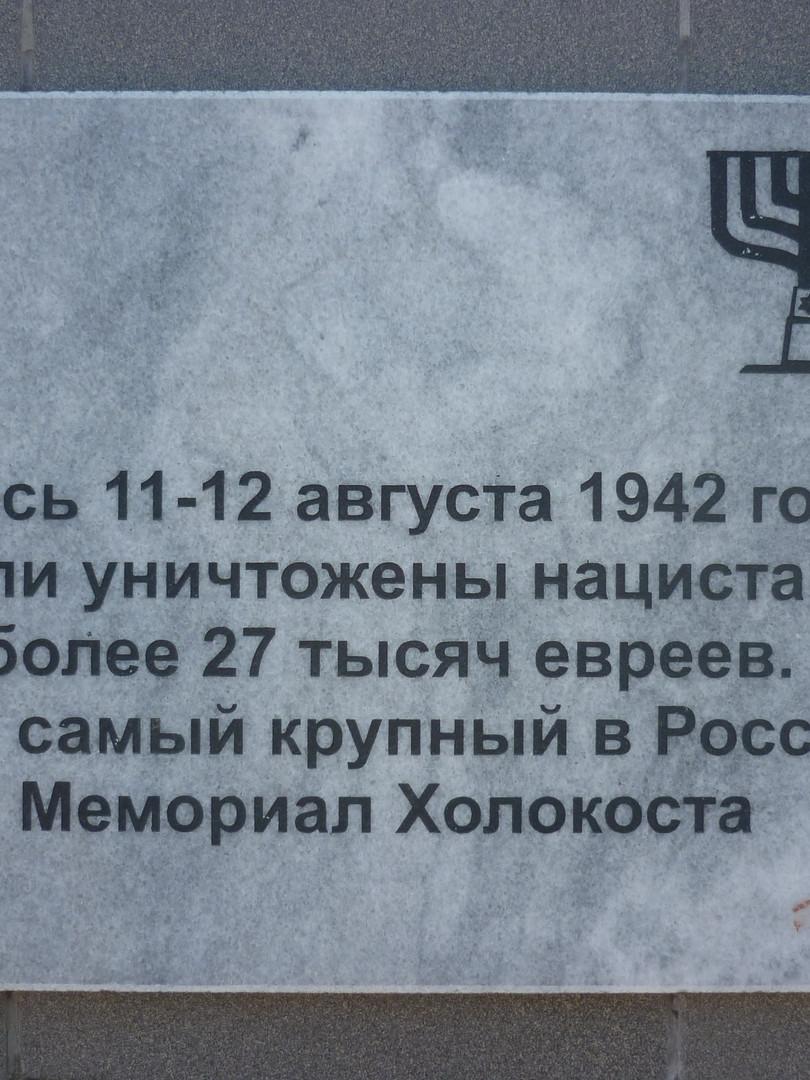 Мемориальная доска в Змиёвской балке