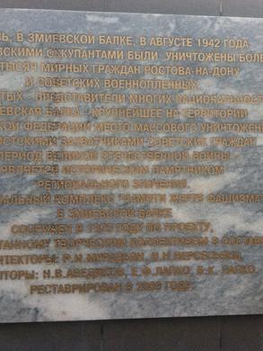 Новая мемориальная доска в Змиёвской балке