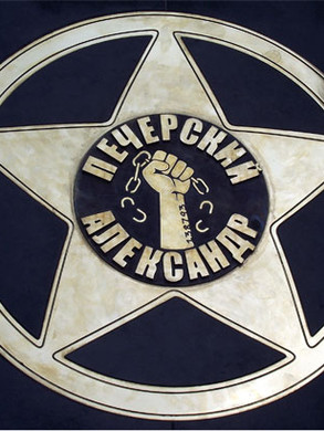 Звезда Печерского