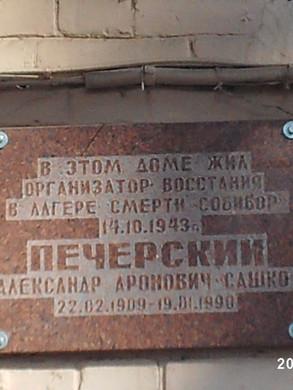 Памятная доска Печерскому