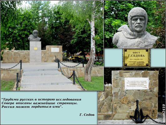 Бюст Георгия Седова у Ростовского речног