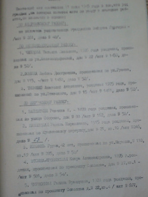 Акт от 11 июня 1945.jpg