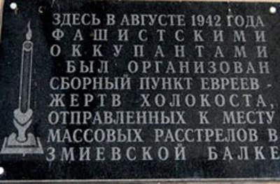 Памятная доска на сборном пункте