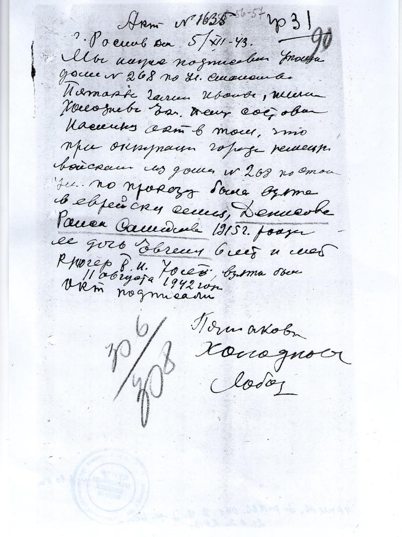 Акт 1635 Ростов-на-Дону.jpg