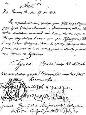 Акт от 13.05.43