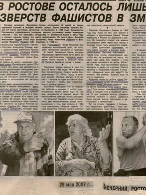 """""""Вечрний Ростов"""": Последние свидетели Змиёвской балки"""