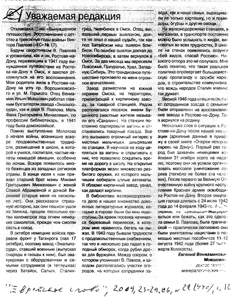 Статья Мовшовича в Еврейском слове.jpg