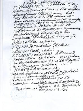 Акт 1626 Ростов-на-Дону.jpg