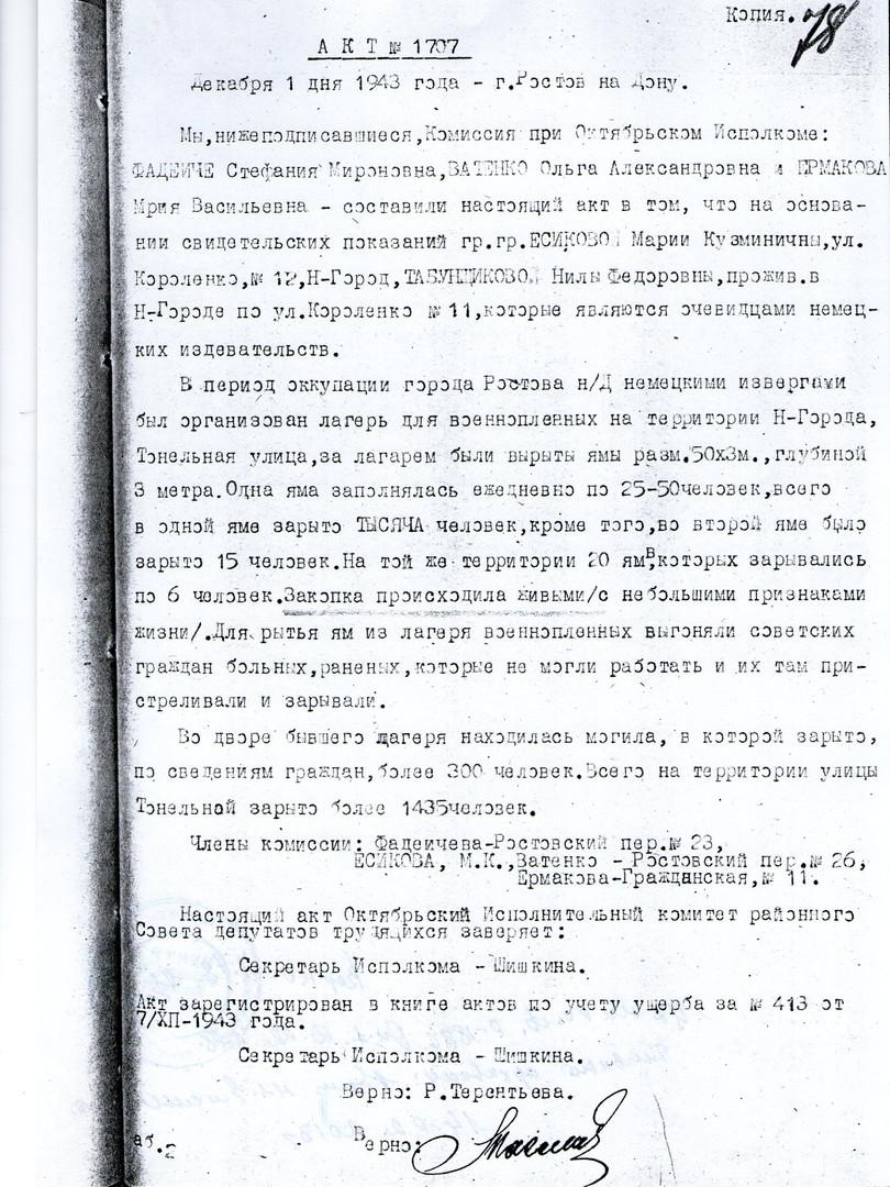 Акт №1707 о расстреле военнопленных.jpg