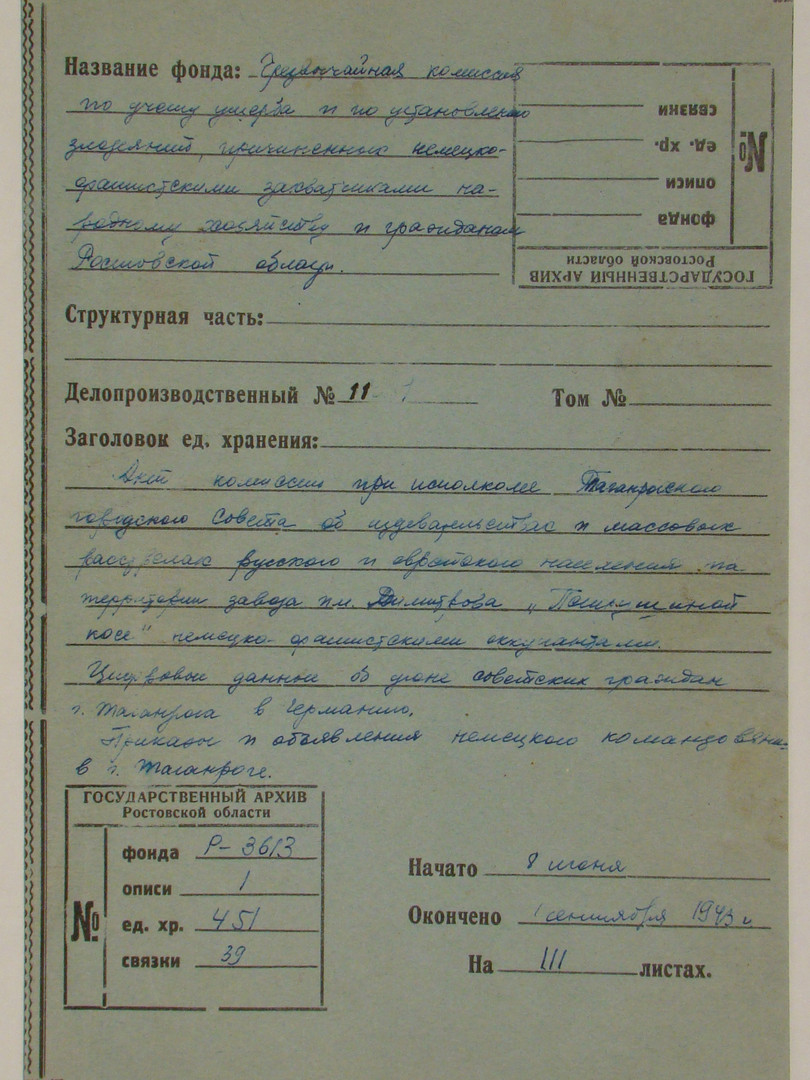 Документы Таганрог.JPG