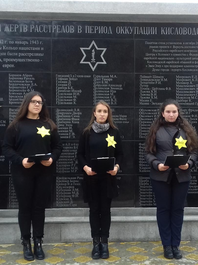 Памятник расстреляным евреям Кисловодска