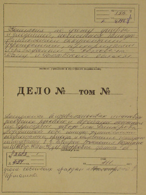 Документы Петрушина коса.JPG