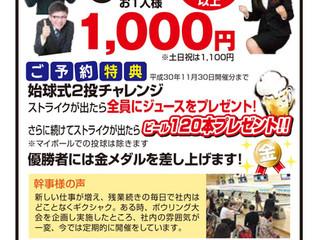 会社・親睦会プラン人気です!!