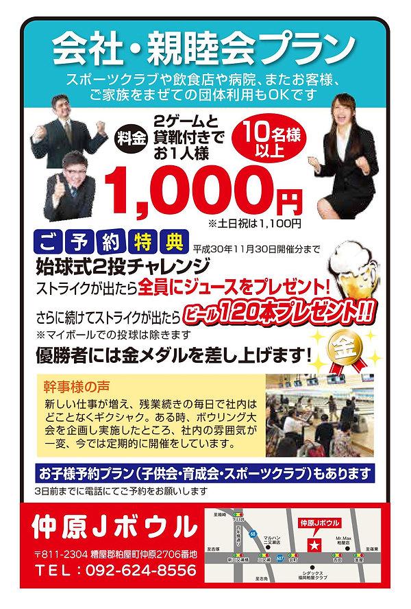 JR篠栗線柚須駅から徒歩11分の仲原Jボウルの会社・親睦会プランのご案内画像です