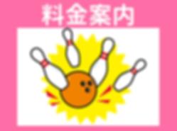 福岡県粕屋郡粕屋町で人気の仲原Jボウルの料金案内のページへリンクする画像です