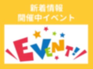 福岡県太宰府市都府楼南5丁目6-12にある大宰府Jボウルの新着情報・開催中イベントのページへリンクする画像です