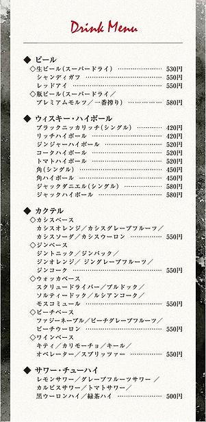 薬院大通駅周辺にあるもつ屋粋星のお酒のメニュー表です