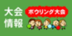福岡県太宰府市都府楼南5丁目6-12にある大宰府Jボウルの大会情報のページへリンクする画像です