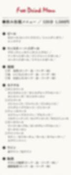 25557_C_frre-drink-menu_ol_0910-001.jpg