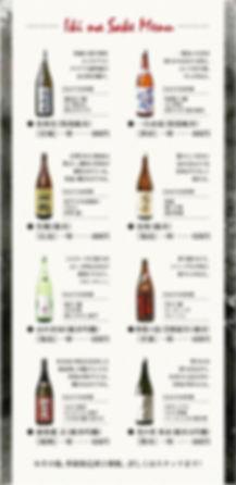 薬院大通駅周辺にあるもつ屋粋星の地酒のメニュー表です