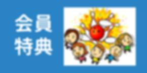 福岡県太宰府市都府楼南5丁目6-12にある大宰府Jボウルの会員特典のページへリンクする画像です