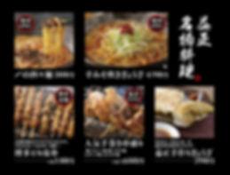 益正I'm小倉店の単品メニューです。ランチ、居酒屋、小倉、小倉駅、コレット