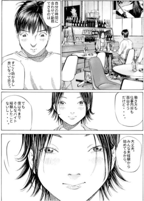 エイジス②.PNG