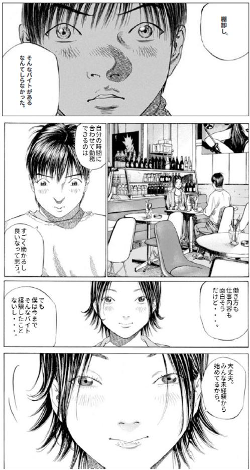 差し替え②.PNG