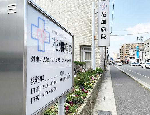 桜十字グループへ一新し、給料・制度等見直した花畑病院
