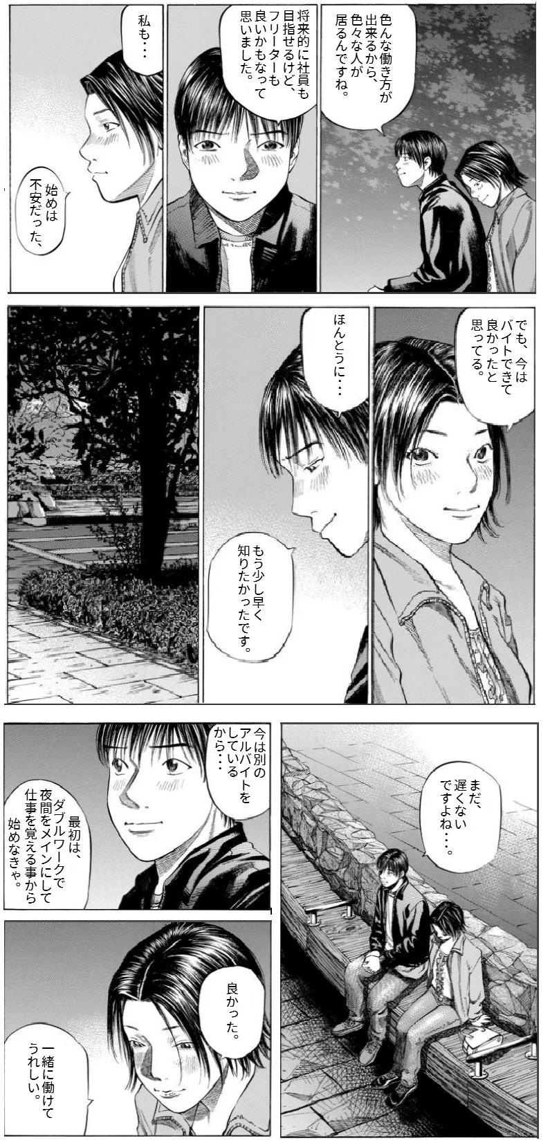 エイジス九州③.png