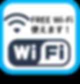 福岡県太宰府市都府楼南5丁目6-12にある大宰府Jボウルの店内で利用できるFREE Wi-Fiのご利用案内の画像です