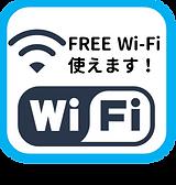 長崎県大村市協和町にある大村Jボウルの店内で利用できるFREE Wi-Fiのご案内の画像です