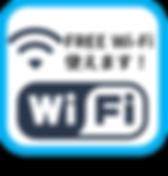 福岡県粕屋郡粕屋町にある仲原Jボウルの店内で利用できるFREE Wi-Fiのご案内の画像です