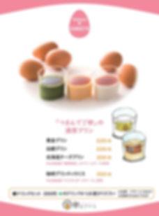 卵のアート イオンモール香椎浜店のメニュー画像です。