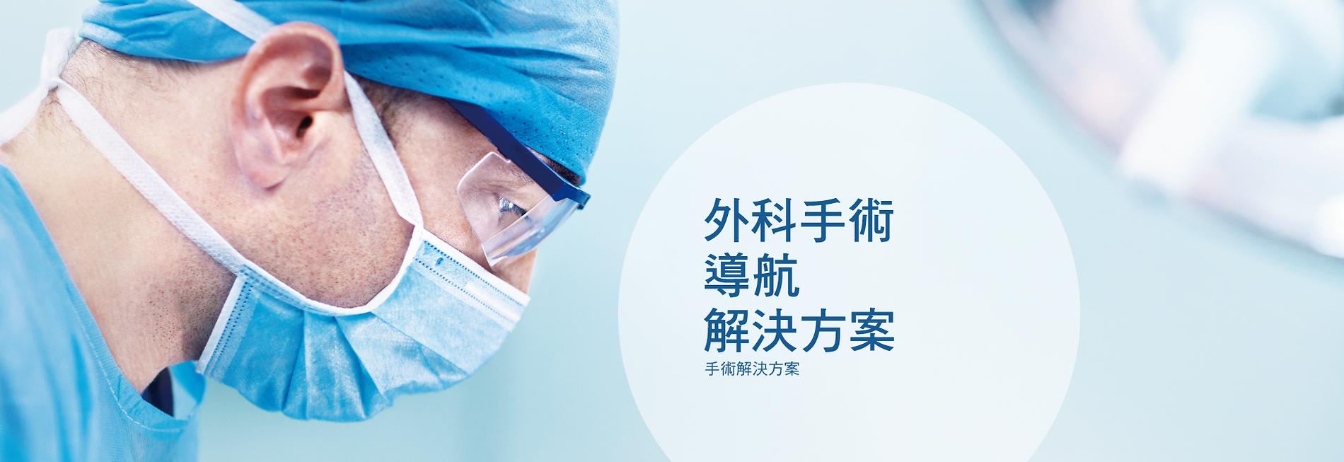 外科手術外科手術導航解決方案_2.png