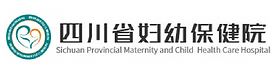 Sichuan maternity and child hospital2.pn