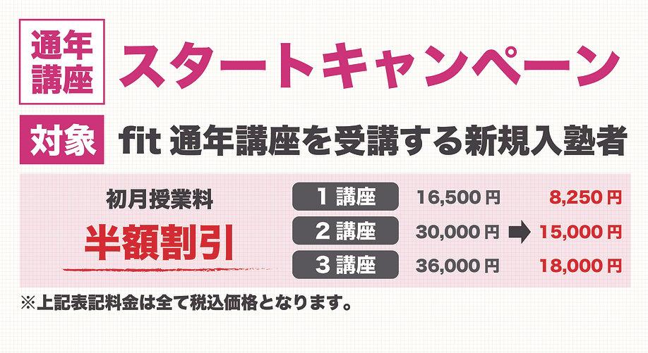 春のキャンペーン-03.jpg