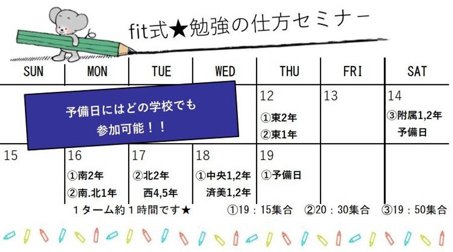 勉強法セミナーカレンダー.jpg