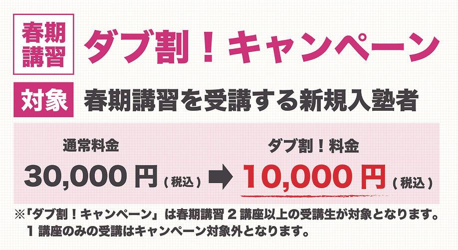春のキャンペーン-02.jpg