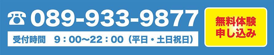 問い合わせバナー.jpg