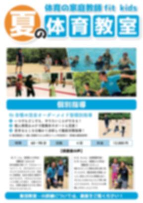 夏の短期教室2019-1.jpg