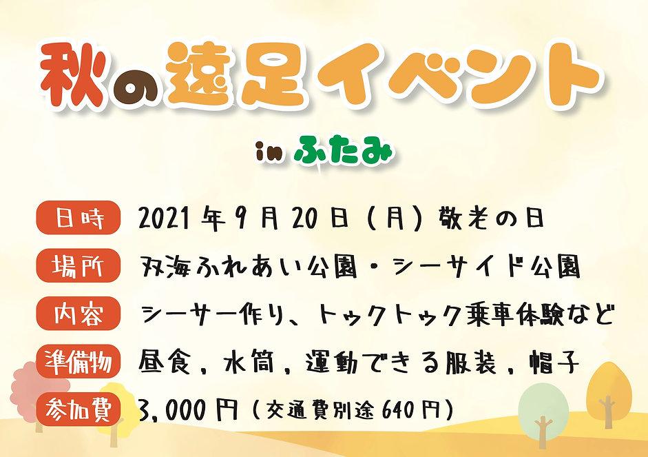 秋の遠足イベント2021@双海.jpg