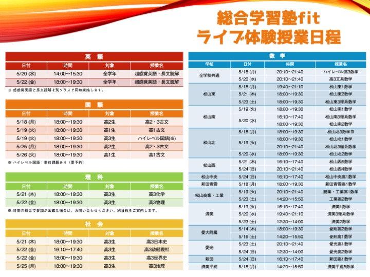 2020.05.18-25 fit体験授業日程一覧.jpg